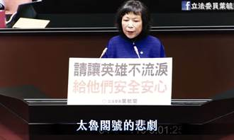 葉毓蘭》請政府重視救災人員替代性創傷