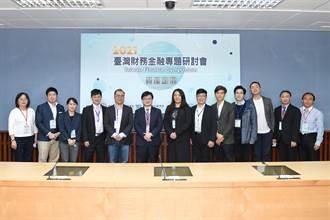 「財務金融專題研討會」靜宜登場 提升金融國際競爭力