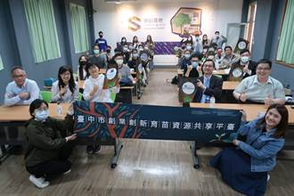 中市创业资源共享平台 挹注青年创业新力量