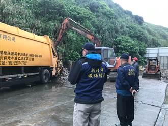 石門保護區內驚見2層樓高垃圾山 環保局令業者今日清除完畢