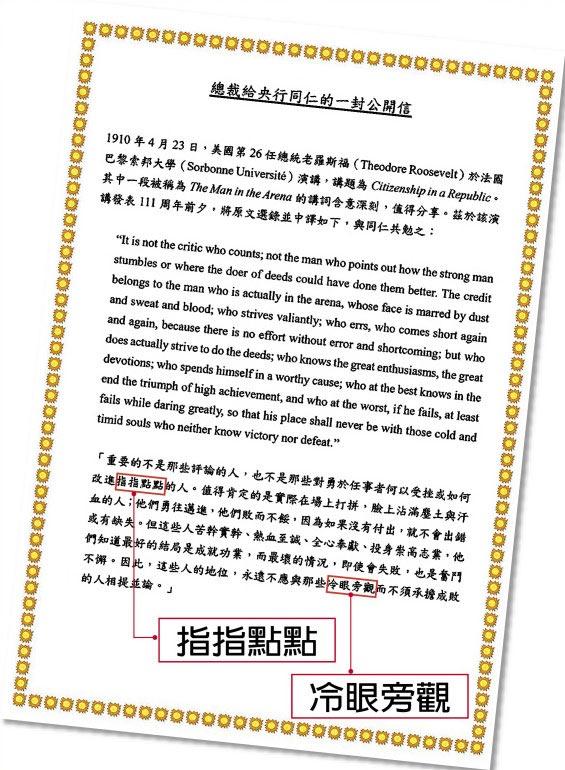 央行理事出書,抨擊前總裁彭淮南20年的低利政策,現任總裁楊金龍昨引述美國第26任總統老羅斯福於法國索邦大學的演講詞,以公開信強力回擊。(摘自中央銀行臉書)