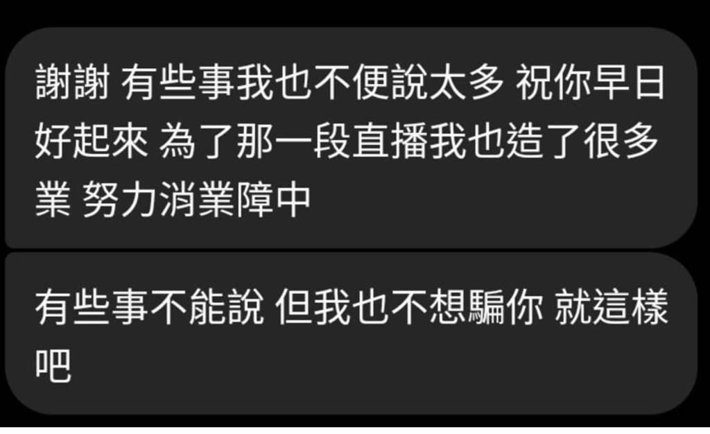 林女透過IG回覆的對話。(張男提供)