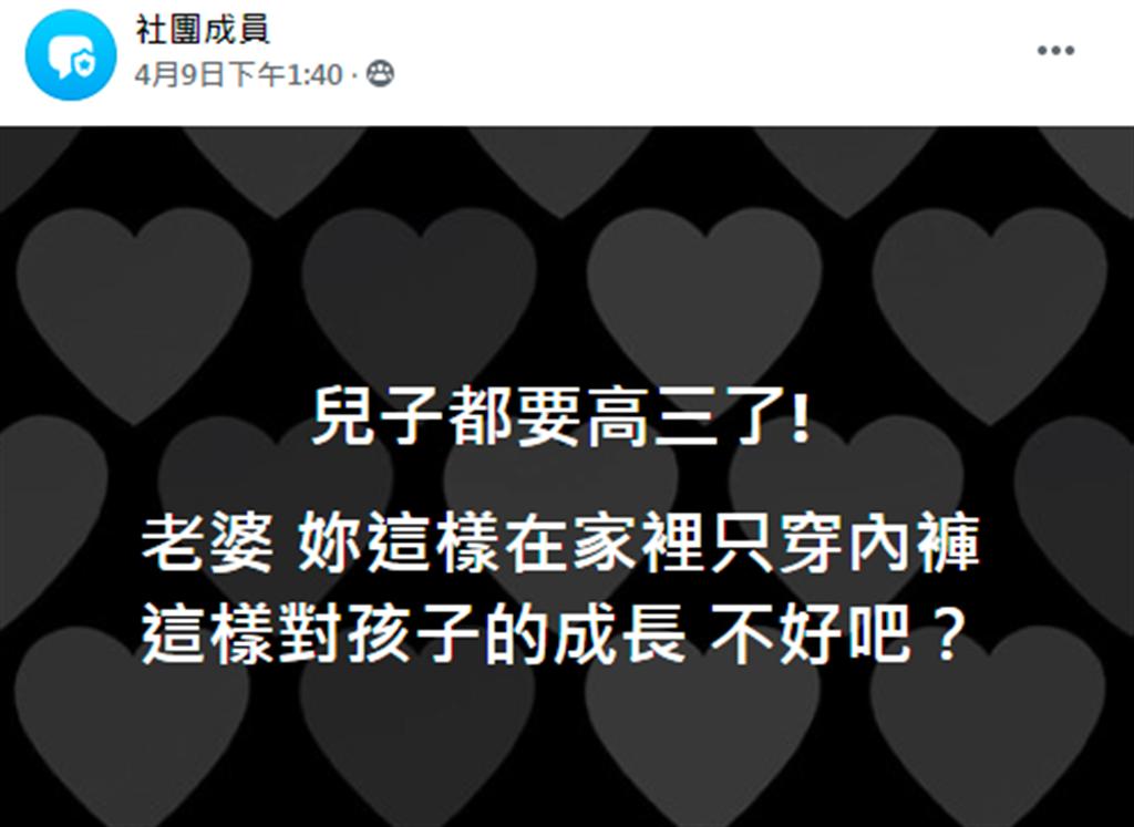 人夫在臉書上憂心發文,表示老婆在家只穿一條內褲,會對兒子造成影響。(圖擷取自匿名公社)