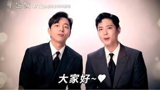 《永生戰》 明在台提前開打 孔劉、朴寶劍秀中文催票