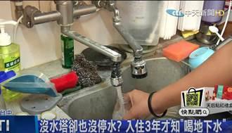 「我家沒停水?」台中住戶限水才知喝地下水3年 網:水費白繳了