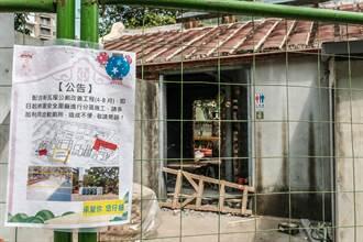 竹縣新瓦屋客家文化保存區公廁 8月完成大改造