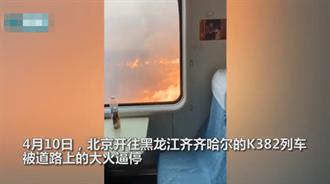 齊齊哈爾一列車被軌道旁大火逼停 乘客稱火車玻璃被烤得特別熱