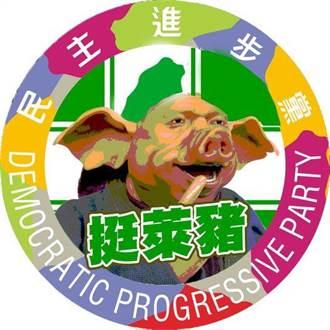 內政部要藍改黨徽 羅智強送綠「豬頭」黨徽酸:蔡英文不用謝我
