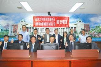 亞大 打造金融科技培訓中心