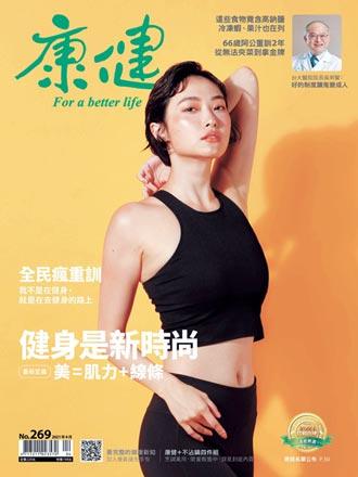 康健雜誌 4月號談重訓