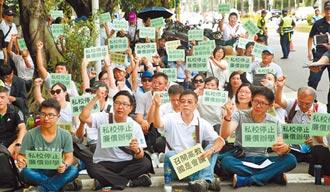 私校退場 學者籲政府協議價購