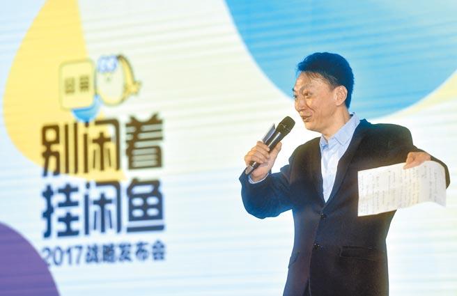 阿里巴巴集團旗下二手交易平台「閒魚」,因涉嫌發布違規租賃訊息遭北京市住建委約談。(新華社)