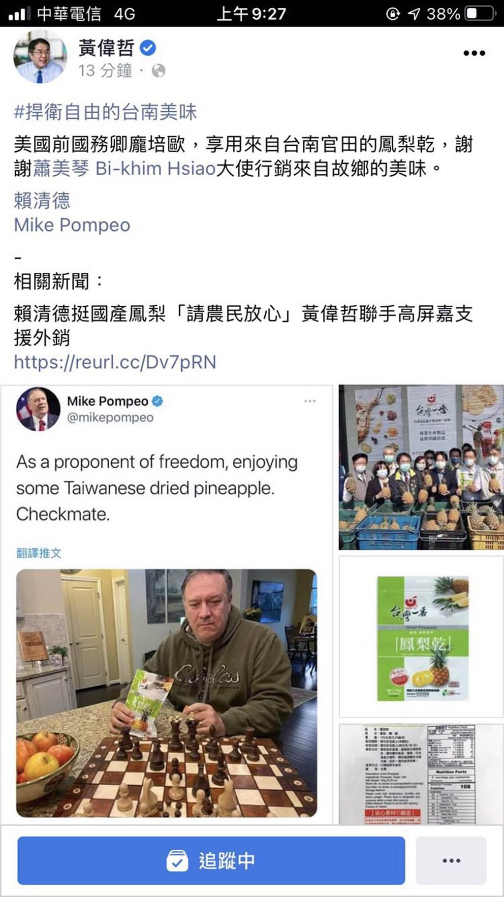 美國前國務卿蓬佩奧(Mike Pompeo)在社群媒體秀出品嘗來自台南的鳳梨乾照片後,台南市長黃偉哲留言力邀他前來台南參訪。。(市府提供/洪榮志台南傳真)