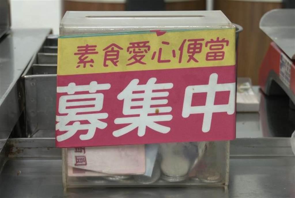 愛心捐採箱放置櫃台,讓民眾可自發性捐款。(照片/邱子軒 拍攝)