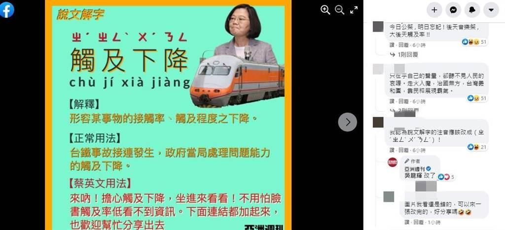 有網友發現《亞洲週刊》臉書上的哏圖有誤。(圖 翻攝自亞洲週刊臉書)