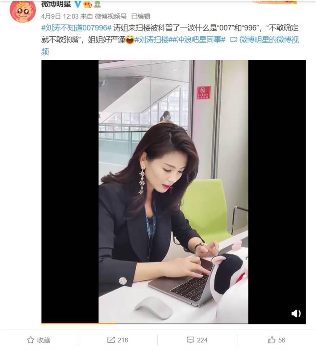 劉濤使用「一指神功」龜速打字,超萌模樣逗樂網友。(圖/取材自微博)