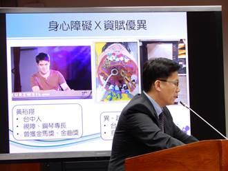 藝才班招不足學生 教育部將改善入學鑑定機制