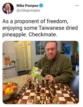 蓬佩奧推文吃台灣鳳梨乾 外交部證實今年訪台機會高