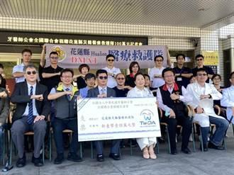 太魯閣號出軌事故 牙醫師公會捐款一百萬提升花蓮救災量能