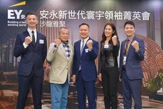 安永新世代領袖菁英會 協助家族企業傳承