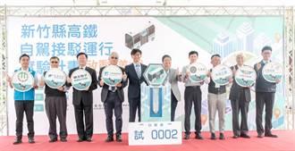 全國率先日間混合道路實測 竹北高鐵自駕巴士15日上路試營運