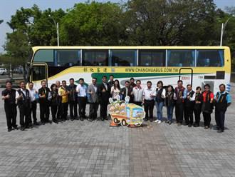 彰化客運17路公車 延長行駛到南開大學