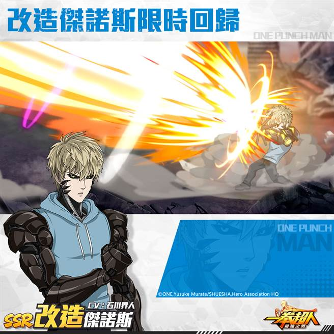 《一拳超人:最強之男》「改造 傑諾斯」限時招募活動 4 月 12 日熱血來襲!