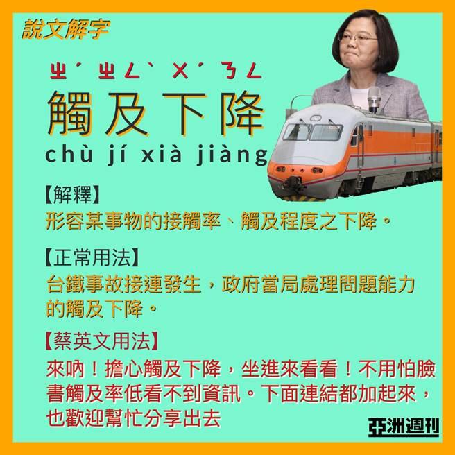 亞洲週刊針對「觸及下降」說文解字,並以注音寫出「執政無能」嘲諷蔡政府。(圖 翻攝自亞洲週刊臉書)