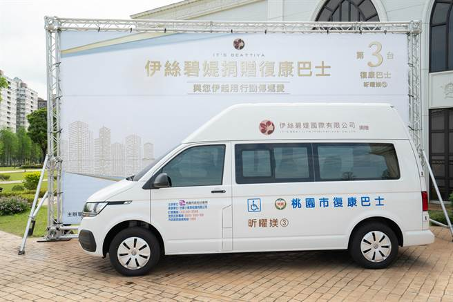 桃园在地企业捐赠1辆顶规的復康巴士给桃园市政府。(业者提供/蔡依珍桃园传真)