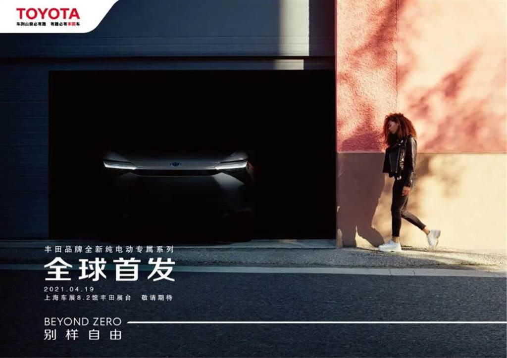 Toyota BZ 新世代電動休旅首波預告曝光:4/19 上海車展首發亮相