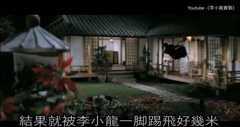 成龍18歲時在《精武門》當替身,被李小龍踢飛到門外。(圖/YT@李小龍實戰)