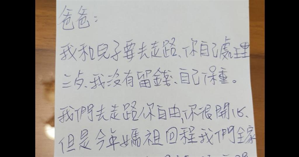 白沙屯媽祖遶境,一名人妻帶著兒子一同進香,出發前留給老公一張字條,沒想到讓老公當場臉綠。(圖/截自臉書 台灣媽祖粉絲團)