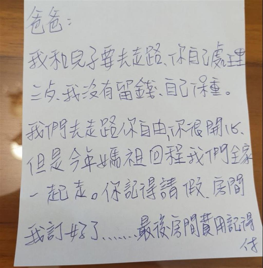 人妻PO出留給老公的字條,讓眾多網友笑翻。(圖/截自臉書 台灣媽祖粉絲團)