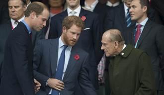 威廉哈利王子悼菲立普親王 感念祖父對女王奉獻