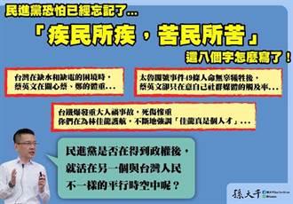 F-5E意外、缺水、台鐵 孫大千質疑民進黨忘記苦民所苦
