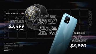 realme C21手機與realme watch S Pro智慧手錶4月陸續開賣