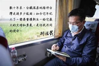 寄信鼓勵台鐵人 林佳龍:不讓台鐵孤軍奮戰