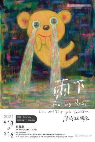 90后旅日艺术家陈威廷办个展「雨下」18日展出