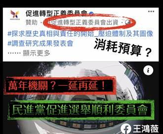 促轉會出資廣告惹議 王鴻薇批萬年機關消耗預算