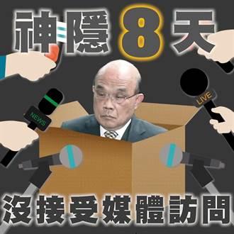 藍批行政院長神隱 質疑蘇貞昌在躲什麼?