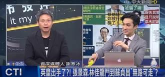 蔡英文真的被騙了嗎? 名嘴爆蘇貞昌、林佳龍鬥爭黑幕