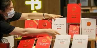 海納百川》台商需關注《民法典》物權四大變化(陳芳、程楚然)