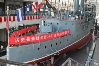 台灣人看大陸》中山艦上看到歷史滄桑