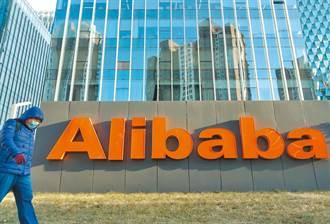 阿里巴巴噩夢擴散 34陸企面臨反壟斷大刀 1個月限期改善
