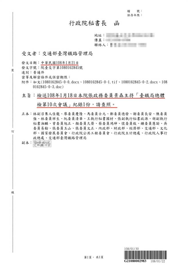 行政院祕書長發出台鐵改革小組會議結論的「查照」函。(國民黨提供)