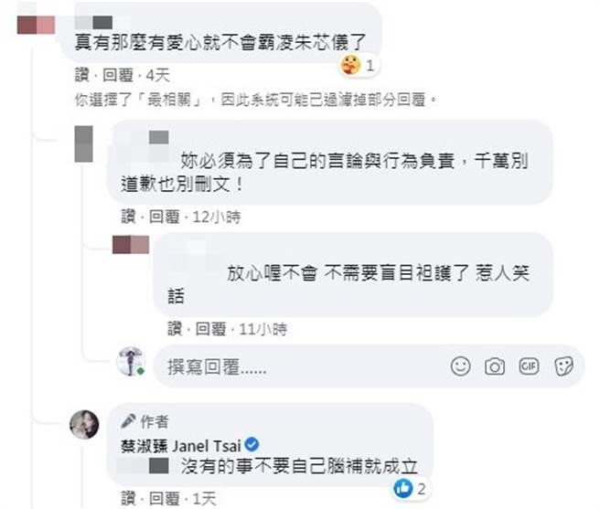 蔡淑臻被网友呛霸凌朱芯仪。(图/FB@蔡淑臻)