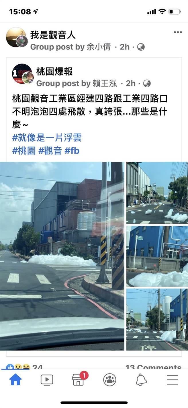 網友在臉書上貼出觀音工業區道路上滿是泡泡,令民眾驚呼「這是什麼」?(姜霏攝)