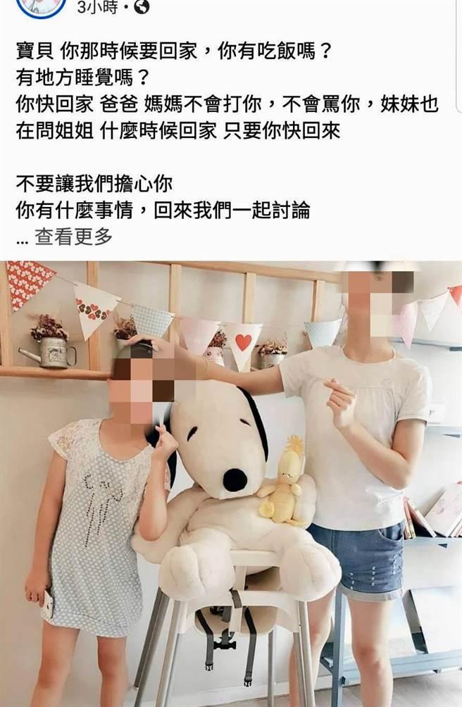 台中女高中生離校失聯,母親焦急PO文協尋。(翻攝自少女母親臉書)