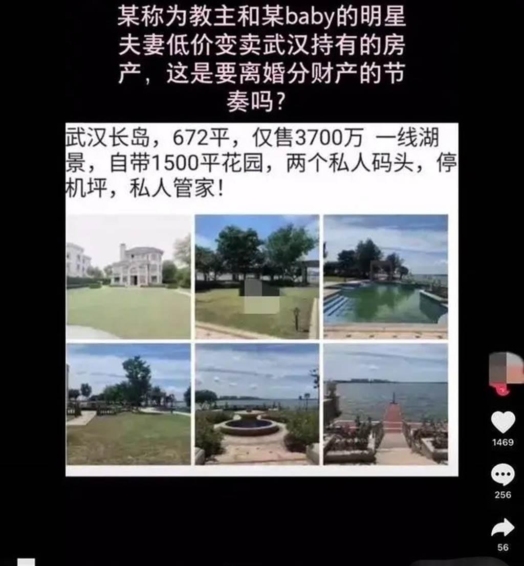 網上瘋傳黃曉明夫妻低價賤賣武漢湖景豪宅,懷疑是為分產作準備。(翻攝自微博)