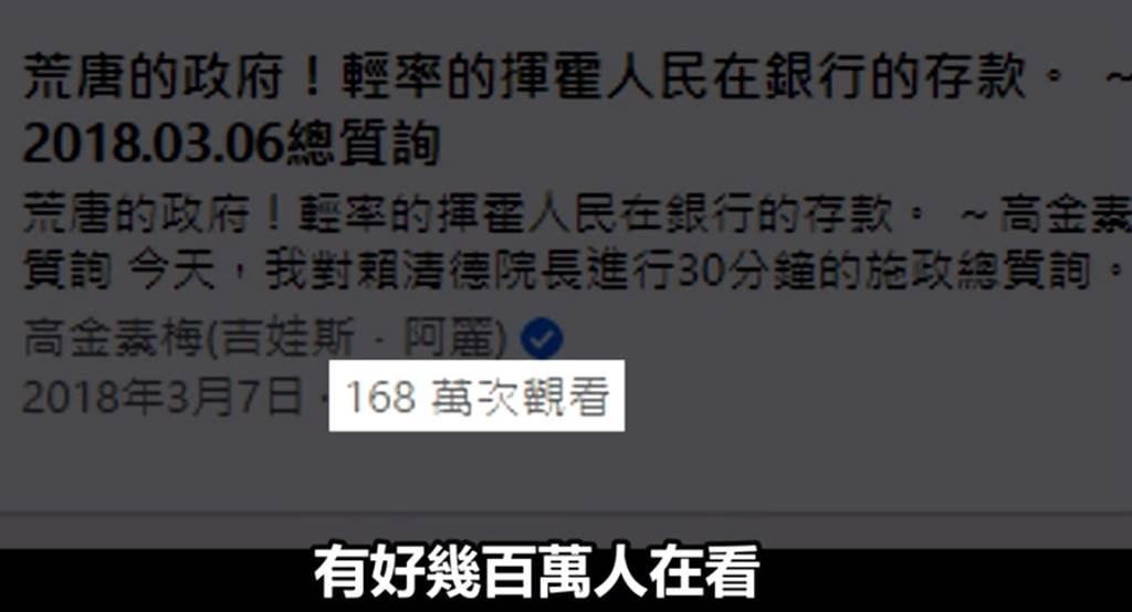 無黨籍立委高金素梅2018年3月6日,針對「台版ODA」的質詢影片,觀看人次高達168萬人。(圖/翻攝自高金素梅臉書)